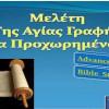 ΣΤΟ FACEBOOK, ΣΥΣΤΗΝΟΥΝ «ΜΕΛΕΤΗ ΤΗΣ ΑΓΙΑΣ ΓΡΑΦΗΣ ΓΙΑ… ΠΡΟΧΩΡΗΜΕΝΟΥΣ» ΚΑΙ ΜΑΛΙΣΤΑ ΣΕ ΓΛΩΣΣΑ…GREEKGLISH.