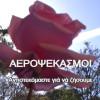 CHEMTRAILS – Αεροψεκασμοί, στήν κάμερα τού sporeas.tv [Video].