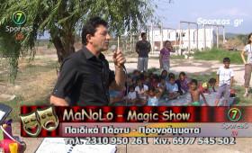«MAGIC SHOW» μέ τόν MANOLO, γιά τά παιδιά τών Ρομά στόν καταυλισμό τής Κατερίνης [Βίντεο].