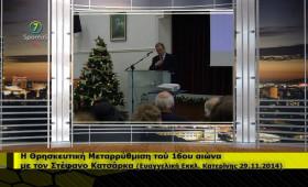Η Θρησκευτική Μεταρρύθμιση του 16ου αιώνα, ομιλητής ο ΣΤΕΦΑΝΟΣ Κ. ΚΑΤΣΑΡΚΑΣ [HD 720p].