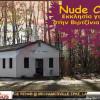 Εκκλησία γυμνιστών στην Βιρτζίνια των ΗΠΑ!!!