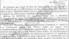 ΕΓΓΥΚΛΙΟΣ ΑΡΧΙΕΠΙΣΚΟΠΗΣ ΠΕΡΙ ΣΤΥΛ. ΧΑΡΑΛΑΜΠΑΚΗ