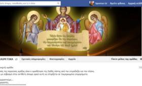 Ο Λασπολόγος Νικόλαος Μαυρομάγουλος στό Facebook, μέρος 2ον.