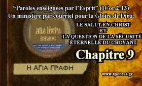 9. LE SALUT EN CHRIST ET LA QUESTION DE LA SÉCURITÉ ÉTERNELLE DU CROYANT [Chapitre 9].