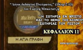 """11. """"Η ΕΝ ΧΡΙΣΤΩ ΣΩΤΗΡΙΑ ΚΑΙ ΤΟ ΘΕΜΑ ΤΗΣ ΑΙΩΝΙΟΥ ΣΩΤΗΡΙΑΣ ΤΟΥ ΠΙΣΤΟΥ"""" (Κεφάλαιον 11)."""