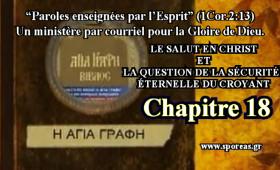 18. LE SALUT EN CHRIST ET LA QUESTION DE LA SÉCURITÉ ÉTERNELLE DU CROYANT [Chapitre 18].