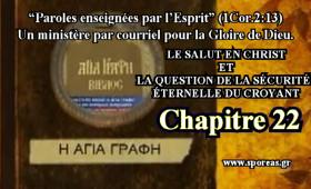22. LE SALUT EN CHRIST ET LA QUESTION DE LA SÉCURITÉ ÉTERNELLE DU CROYANT [Chapitre 22].