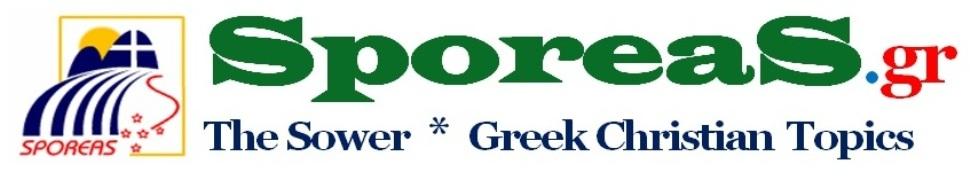 SPOREAS.gr