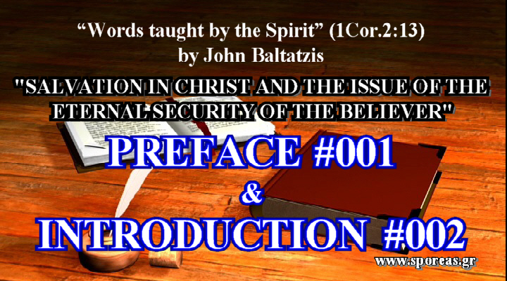 ΜΠΑΛΤΑΤΖΗΣ-Σειρά Βιβλικών μελετών (4).Movie_Snapshot