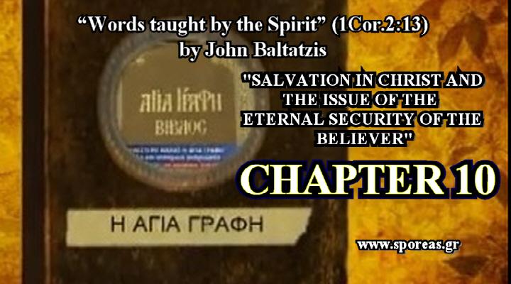 ΜΠΑΛΤΑΤΖΗΣ-Σειρά Βιβλικών μελετών (10).