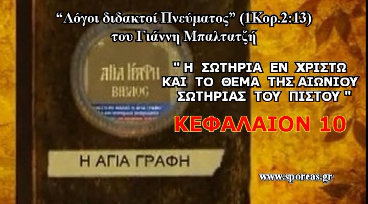 ΜΠΑΛΤΑΤΖΗΣ-Σειρά Βιβλικών μελετών (10)