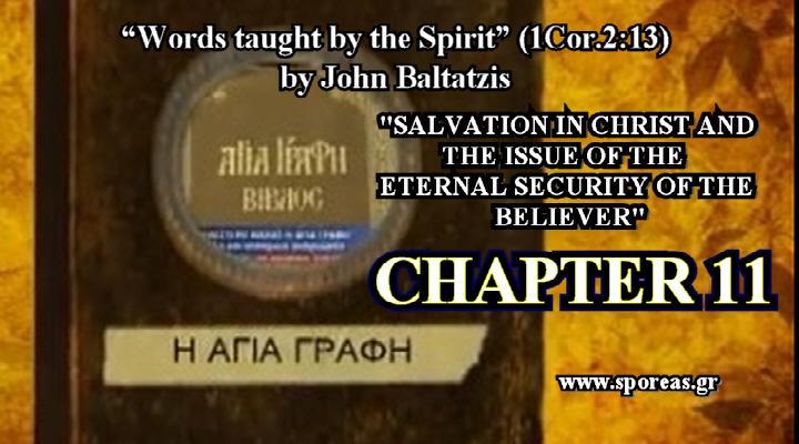ΜΠΑΛΤΑΤΖΗΣ-Σειρά Βιβλικών μελετών (11).