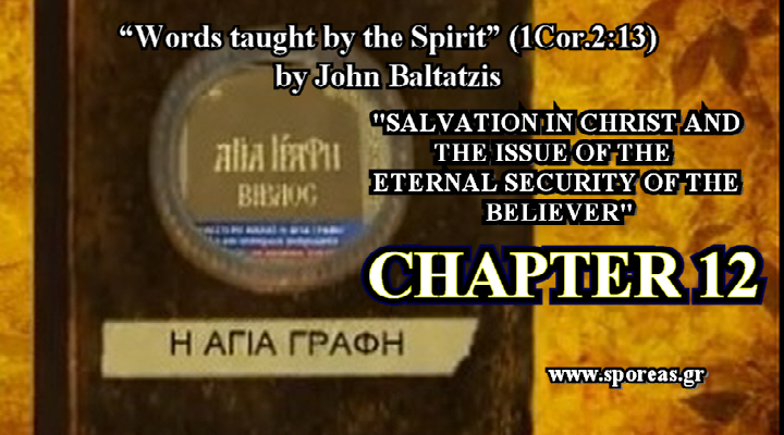 ΜΠΑΛΤΑΤΖΗΣ-Σειρά Βιβλικών μελετών (12).
