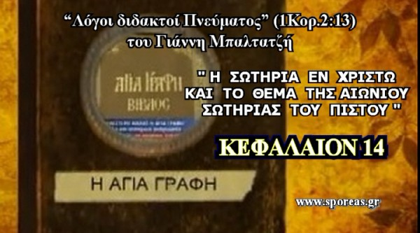 ΜΠΑΛΤΑΤΖΗΣ-Σειρά Βιβλικών μελετών (14).