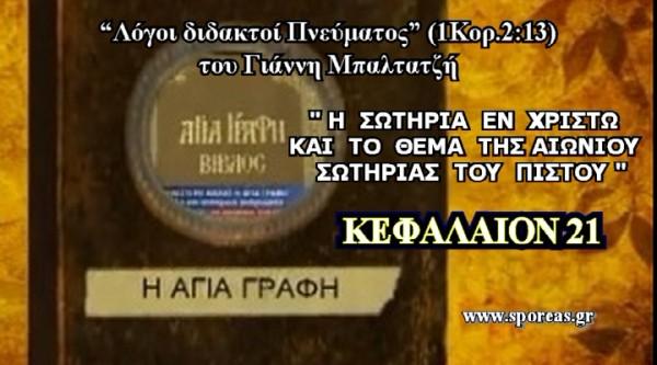 ΜΠΑΛΤΑΤΖΗΣ-Σειρά Βιβλικών μελετών (21).