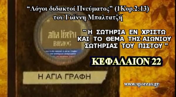 ΜΠΑΛΤΑΤΖΗΣ-Σειρά Βιβλικών μελετών (2).