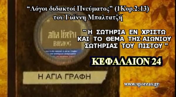ΜΠΑΛΤΑΤΖΗΣ-Σειρά Βιβλικών μελετών (4).
