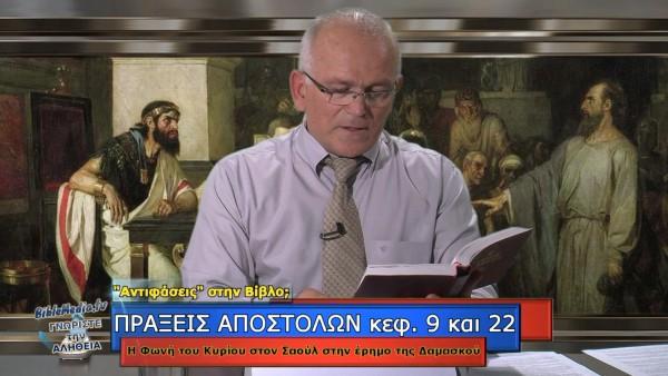 ΓΝΩΡΙΣΤΕ την ΑΛΗΘΕΙΑ. Οι ''αντιφάσεις'' της Αγίας Γραφής-Πράξεις Αποστόλων κεφ. 9 και 22 (4).